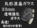 スマートウォッチ 腕時計 円形 液晶保護 9H強化ガラス ハードフィルム #直径33mm【S.Pack】