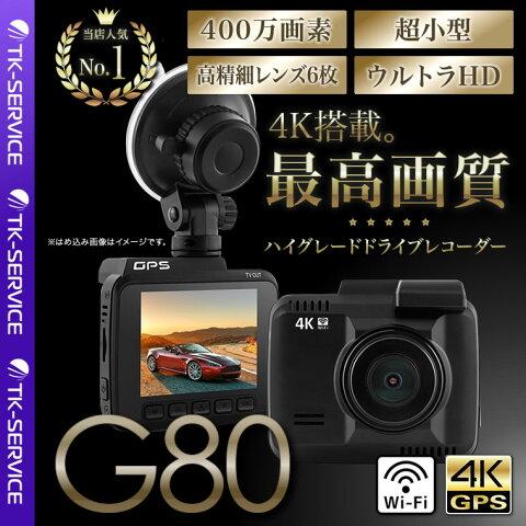 【ドライブレコーダー】 広角150度 カメラ 高画質 Gセンサー 駐車監視 車 wifi アプリ GPS 4K ウルトラ Full HD 日本語説明書 ◇