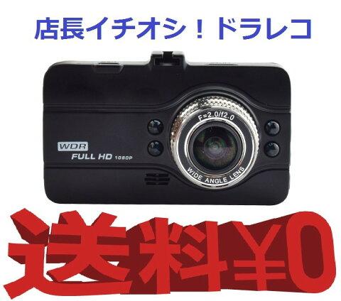 【ドライブレコーダー】 1200万画素 フルHD 広角170度 高画質 1080P 上書き録画 Gセンサー ◇