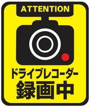 ドライブレコーダー 【ステッカー】 録画中 ステッカー 後方 煽り 危険運転 対策 シール ◎