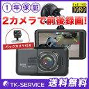 【ドライブレコーダー】 Wカメラ搭載 送料無料 お手軽 フルHDドライブレコーダー 高画質 1080P 120度 Gセンサー 日本語説明書 ◇