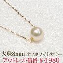 【アウトレット】 K10YG あこや真珠 8mm オフホワイトカラー パール 一粒 ネックレス スルー ペンダント 大ぶり 1粒 本真珠 10金 10K イエローゴールド 4面ダイヤカットチェーン 【訳あり】