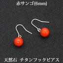 チタン 赤サンゴ 赤珊瑚 フックピアス (6mm) レッド ...