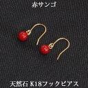 K18 赤サンゴ フック ピアス (丸玉 4mm)  一つは欲しい、かわいい定番! 誕生石 3月 珊瑚 コーラル ボールピアス  18金 18K