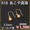 K18 あこや真珠 パール ピアス (ゴールド珠 3.5mm) フック 本真珠 ベビーパール フックピアス あこや 18金 18K パールピアス