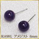 K14WG アメジスト ピアス (丸玉 6mm) 一つは欲しい、かわいい定番! ボールピアス 14金 14K ホワイトゴールド 誕生石 2月