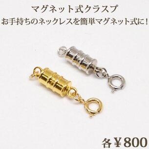 マグネット クラスプ ネックレス チェーン ゴールド ロジウム