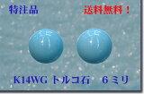 さわやかなターコイズブルーが魅力的!■□ K14WG トルコ石丸玉ピアス(6mm)□■一つは欲しい、かわいい定番!ボールピアス