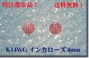 優しく温かみのあるピアスです!送料無料■□ K14WG インカローズ丸玉ピアス(4)□■特注品!