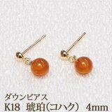 ■K18 コハクピアス(4mm)ダウン ■特注品!