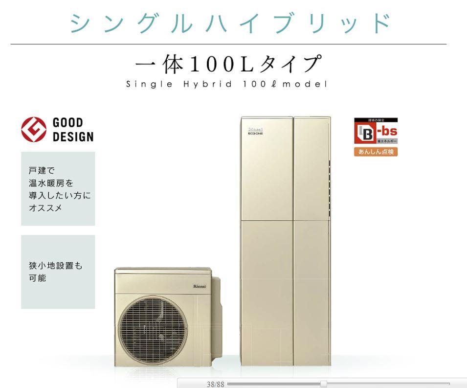 【セット品No 9200016】 《TKF》 リンナイ エコワン シングルハイブリッド給湯・暖房システム 一体100Lタイプ オンライン DES-シルプル-L ωα1:住宅設備機器 tkfront 送料無料