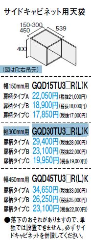 【GQD15TU3□R(L)K】 《TKF》 パナソニック ウツクシーズ サイドキャビネット用天袋150幅 扉Bタイプ ωα0 条件付き送料無料素晴らしいです