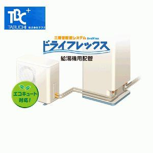 【UPC10-10ECO 3m-VVF】 《TKF》 TBC エコキュート用配管部材セット ωε0 アンチ縮小