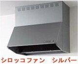 【ZRS60NBC12FSZ-E】 《TKF》 クリナップ 深型レンジフード(シロッコファン) シルバー 間口60cm 高さ60cm 換気扇・照明付 〔新品〕 ωγ2