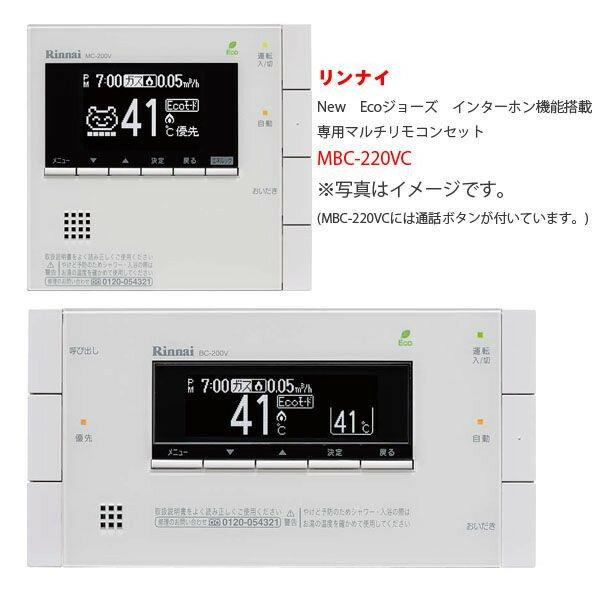 【MBC-300VC(A)】 《TKF》 リンナイ 給湯器 エコジョーズ用 音声ナビ リモコンセット インターホン機能搭載 【新品】 ωα2