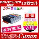 BCI-371XL 370XL/6MP 【BCI-371 370/6MPインク増量】 10個セット BCI-371XL BCI-371 BCI-370XL BCI-370 ( 送料無料 自由選択 BCI-370XLPGBK BCI-371XLBK BCI-371XLC BCI-371XLM BCI-371XLY BCI-371XLGY ) 互換インク Canon
