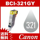 BCI-321GY グレー Canon インク 互換インク キャノン互換インク キャノンインクカートリッジ MP990 MP980