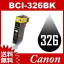 BCI-326BK ブラック 互換インクカートリッジ Canonインク キャノン互換インク キャノン インク キヤノン MG8230 MG8130 MG6230 MG6130 MG5330 MG5230 MG5130 MX893 MX883 iP4930 iP4830 iX6530