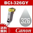 BCI-326GY グレー 互換インクカートリッジ Canonインク キャノン互換インク キャノン インク キヤノン MG8230 MG8130 MG6230 MG6130