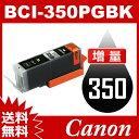 BCI-350PGBK ブラック 増量 互換インクカートリッジ Canon BCI-350-PGBK インク キャノン互換インク キャノン プリンタインク キヤノン 送料無料