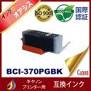 BCI-370PGBK ブラック 増量 互換インクカートリッジ Canon BCI-370-PGBK インク キャノン互換インク キャノン プリンタインク キヤノン