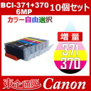 BCI-371XL 370XL/6MP 【BCI-371 370/6MPインク増量】 10個セット BCI-371XL BCI-371 BCI-370XL BCI-370 ( 自由選択 BCI-370XLPGBK BCI-371XLBK BCI-371XLC BCI-371XLM BCI-371XLY BCI-371XLGY ) 互換インク Canon