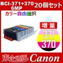 BCI-371XL 370XL/6MP 【BCI-371 370/6MPインク増量】 20個セット BCI-371XL BCI-371 BCI-370XL BCI-370 ( 自由選択 BCI-370XLPGBK BCI-371XLBK BCI-371XLC BCI-371XLM BCI-371XLY BCI-371XLGY ) 互換インク Canon