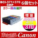BCI-371XL 370XL/6MP 【BCI-371 370/6MPインク増量】 6個セット BCI-371XL BCI-371 BCI-370XL BCI-370 ( 自由選択 BCI-370XLPGBK BCI-371XLBK BCI-371XLC BCI-371XLM BCI-371XLY BCI-371XLGY ) 互換インク Canon