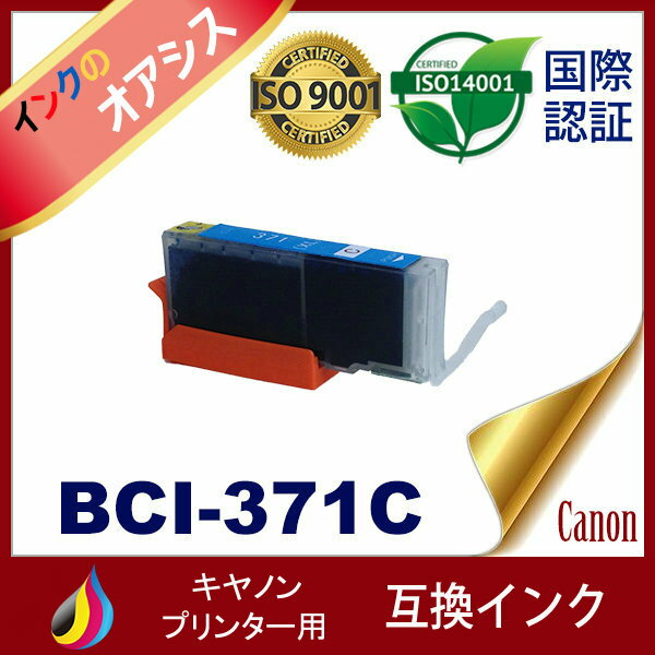 BCI-371C BCI-371XLC シアン...の紹介画像2