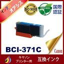 BCI-371C BCI-371XLC シアン 増量 互換インクカートリッジ Canon BCI-371-C インク・カートリッジ キャノン インク キヤノンインク MG7..