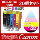 BCI-4CL6+3ebk 20個セット ( 自由選択 BCI-3eBK BCI-6BK BCI-6C BCI-6M BCI-6Y ) キャノン 互換インク キャノン インク