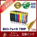 BCI-7E+9/7MP 7色セット 中身 ( BCI-9eBK BCI-7eBK BCI-7eC BCI-7eM BCI-7eY BCI-7ePC BCI-7ePM ) 互換インク キヤノン CANON インクカートリッジ MP970 MP960 MP950 iP7500