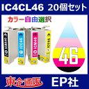 IC46 IC4CL46 20個セット( 自由選択 ICBK46 ICC46 ICM46 ICY46 ) ( 互換インク ) EP社 PX-101 PX-401A PX-402A PX-501A PX-A620 PX-A640 PX-A720 PX-A740 PX-FA700 PX-V780