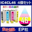 IC46 IC4CL46 4個セット( 自由選択 ICBK46 ICC46 ICM46 ICY46 ) ( 互換インク ) EP社 PX-101 PX-401A PX-402A PX-501A PX-A620 PX-A640 PX-A720 PX-A740 PX-FA700 PX-V780