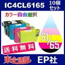 IC6165 IC4CL6165 10個セット ( 送料無料...