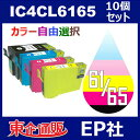 IC6165 IC4CL6165 10個セット ( 自由選択...