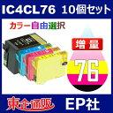 IC76 IC4CL76 10個セット 増量 ( 自由選択 ICBK76 ICC76 ICM76 ICY76 ) ( 互換インク ) EP社 PX-M5040C6 PX-M5040C7 PX-M5040F PX-M5041C6 PX-M5041C7 PX-M5041F PX-S5040
