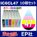 IC47 IC6CL47 10個セット ( 自由選択 ICBK47 ICC47 ICM47 ICY47 ICLC47 ICLM47 ) EP社 PM-A970 PM-T990