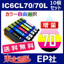 IC70 IC6CL70L 10個セット 増量 ( 送料無料 自由選択 ICBK70L ICC70L ICM70L ICY70L ICLC70L ICLM70L ) EP社 EP-306 EP-706A EP-775A EP-775AW EP-776A EP-805A EP-805AR EP-805AW EP-806AB EP-805AR EP-806AW EP-905A