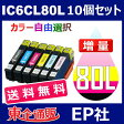 IC80 IC6CL80L 10個セット 増量 ( 送料無料 自由選択 ICBK80L ICC80L ICM80L ICY80L ICLC80L ICLM80L ) EPSON 10P29Aug16