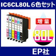IC80 IC6CL80L 6色セット 増量 中身 ( ICBK80L ICC80L ICM80L ICY80L ICLC80L ICLM80L ) ( 互換インク ) EPSON 10P29Aug16