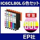 IC80 IC6CL80L 6色セット 増量 中身 ( ICBK80L ICC80L ICM80L ICY80L ICLC80L ICLM80L ) ( 互換インク ) EP社 EP-707A EP-708A EP-777A EP-807AB EP-807AR EP-807AW EP-808AB EP-808AR EP-808AW EP-907F EP-977A3 EP-978A3 EP-979A3