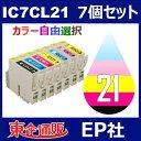 IC21 IC7CL21 7個セット ( カラー選択自由 ICBK21 ICC21 ICM21 ICY21 ICLC21 ICLM21 ICDY21 ) ( 互換インク ) EP社 PM-930C PM-940C PM-950C PM-970C PM-980C