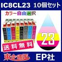 IC23 IC8CL23 10個セット ( 送料無料 自由選択 ICBK23 ICC23 ICM23 ICY23 ICLC23 ICLM23 ICGY23 ICMB23 ) 互換インク PM-4000PX