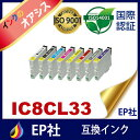IC33 IC8CL33 8色セット 中身 ( ICBK33 ICC33 ICM33 ICY33 ICGL33 ICR33 ICBL33 ICMB33 ) 互換インク EP社インクカートリッジ PX-5500 PX-G5000 PX-G5100 PX-G900 PX-G920 PX-G930