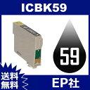 IC59 ICBK59 ブラック 互換インク インクカートリッジ インク EP社インクカートリッジ PX-1001 PX-1001C8 PX-1004 PX-1004C2 PX-1004C6 PX-1004C7 PX-1004C9
