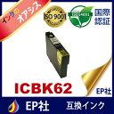 IC62 ICBK62 ブラック 互換インクカートリッジ EP社インクカートリッジ インクカートリッジ PX-204 PX-205 PX-403A PX-404A PX-434A PX..
