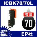 IC70L IC6CL70L ICBK70L ブラック 増量 互換インクカートリッジ EP社 IC70-BK EP社インクカートリッジ 送料無料