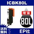 IC80L ICBK80L ブラック 増量 互換インクカートリッジ EPSON IC80-BK エプソンインクカートリッジ 送料無料 10P28Sep16