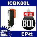 IC80L ICBK80L ブラック 増量 互換インクカートリッジ EP社 IC80-BK EP社インクカートリッジ EP-707A EP-708A EP-777A EP-807AB EP-807AR EP-807AW EP-808AB EP-808AR EP-808AW EP-907F EP-977A3 EP-978A3 EP-979A3